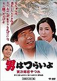 男はつらいよ・寅次郎恋やつれ [DVD]