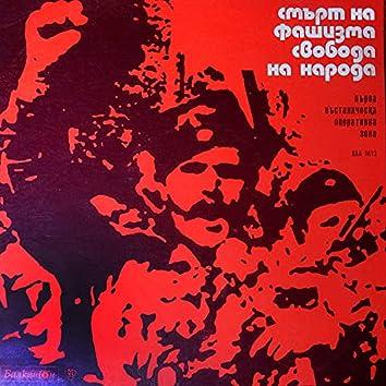 Смърт на фашизма, свобода на народа (Документална композиция)