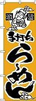 のぼり旗 らーめん(かな) H-11 (受注生産)