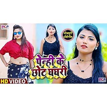 Pehani Ke Chhot GhaghaRi (Bhojpuri Song)