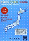数値地図 25000 (地図画像) 札幌