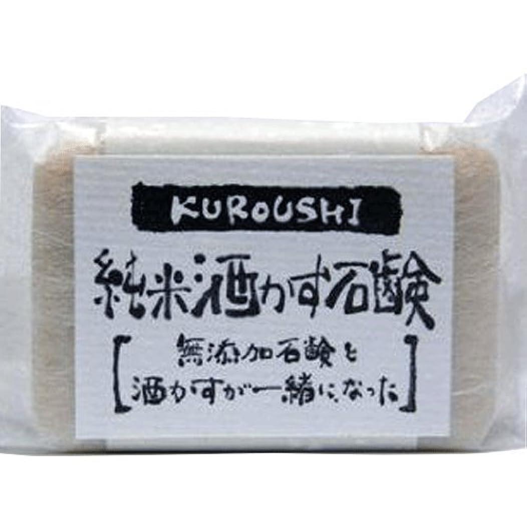 道に迷いましたディベート自由KUROUSHI 純米酒かす 無添加石鹸(せっけん) 120g 6個セット