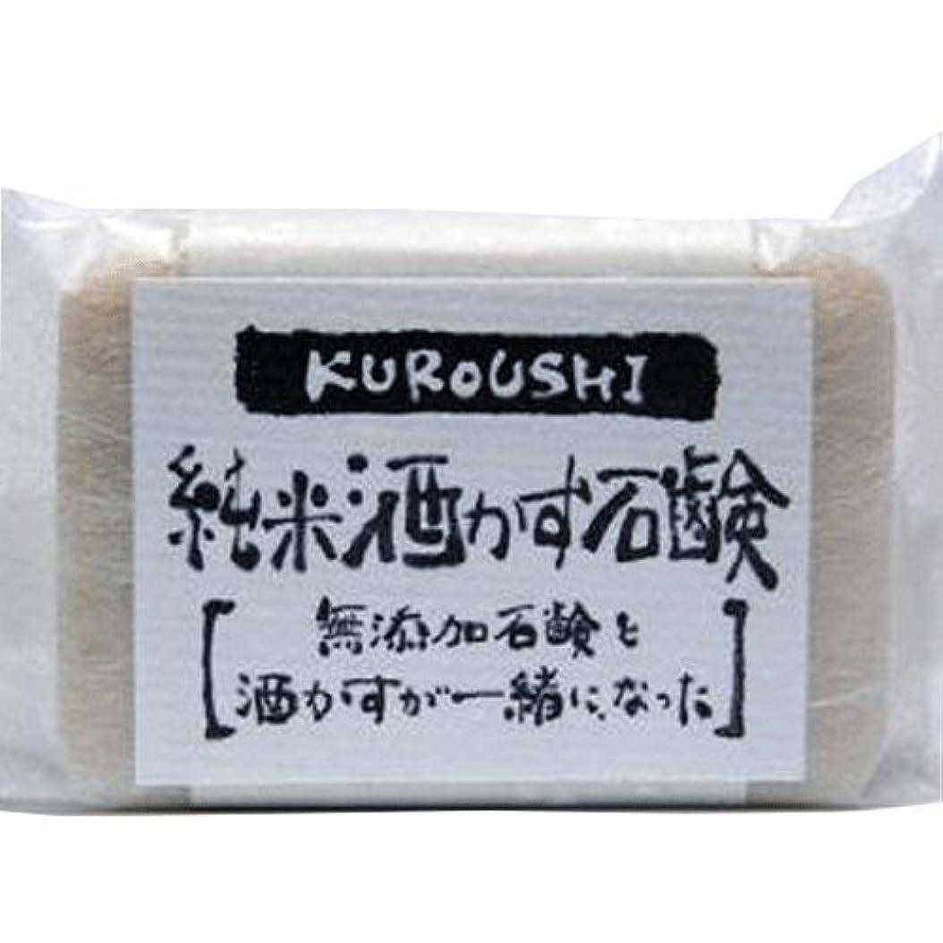 デクリメント喜劇ドローKUROUSHI 純米酒かす 無添加石鹸(せっけん) 120g 6個セット