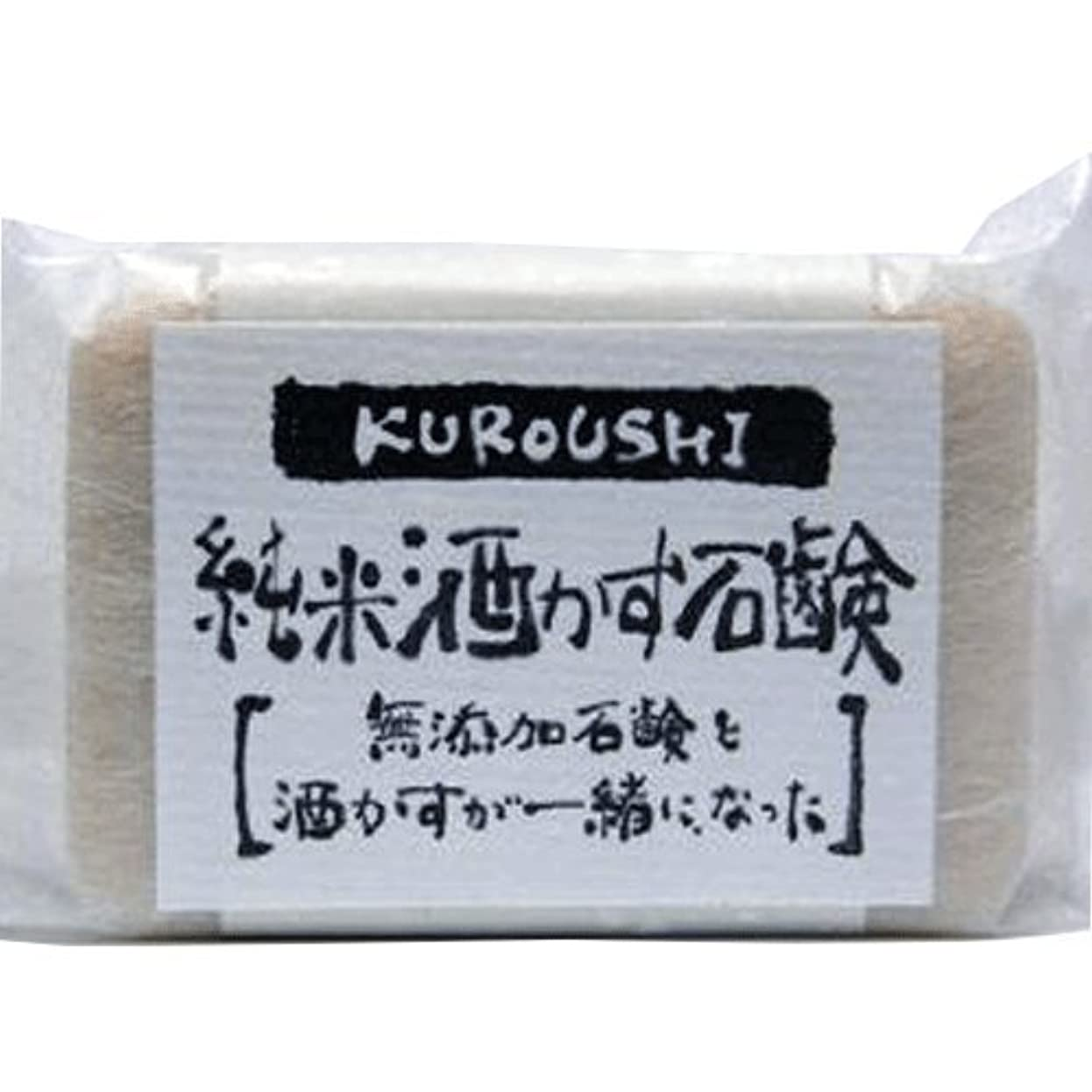 銀行協力するチケットKUROUSHI 純米酒かす 無添加石鹸(せっけん) 120g 6個セット