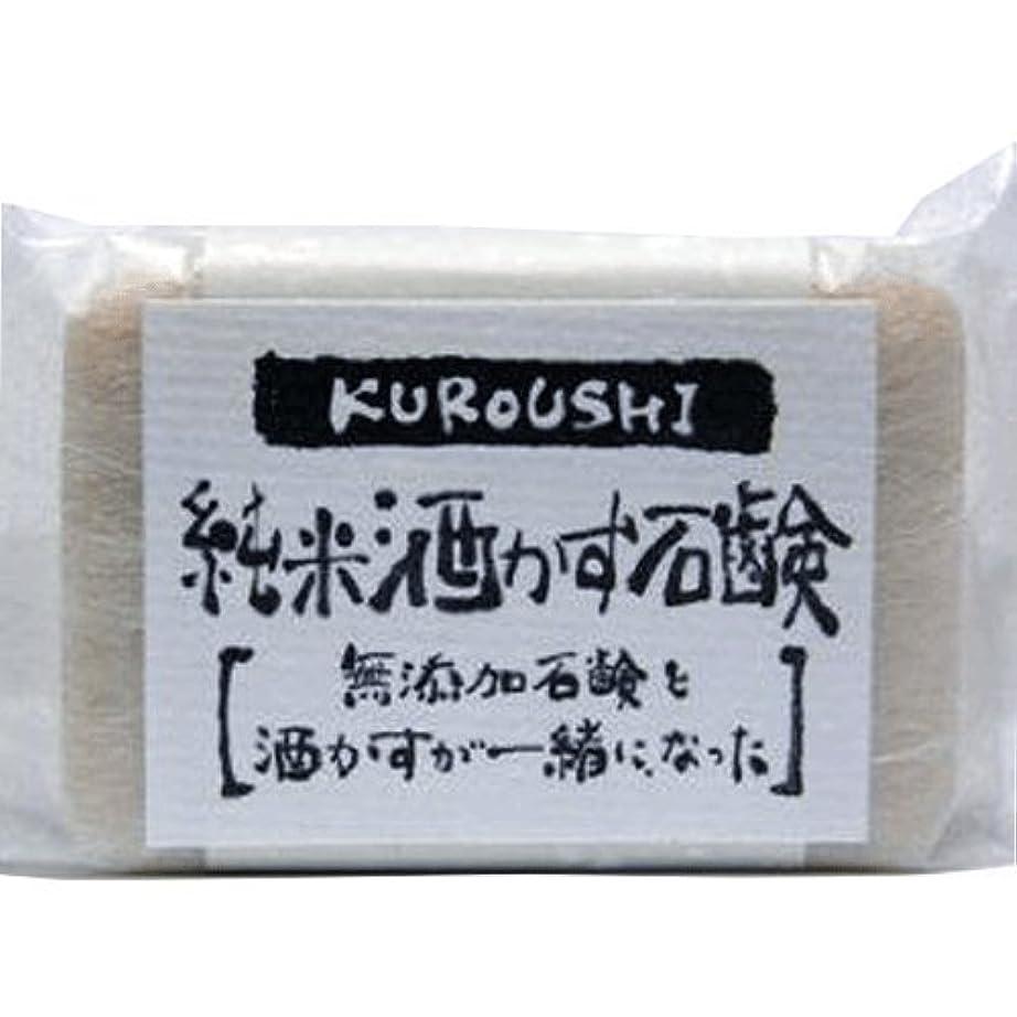 一時停止船乗りスタジアムKUROUSHI 純米酒かす 無添加石鹸(せっけん) 120g 6個セット