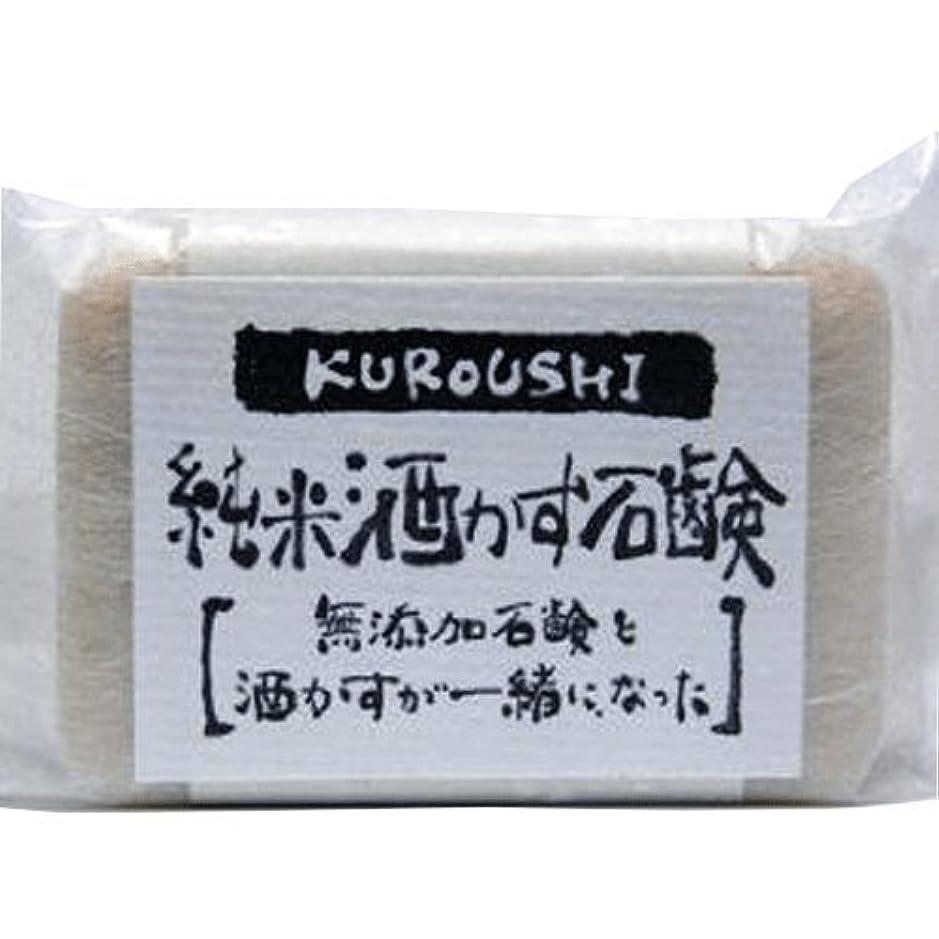 補正ごちそうゴシップKUROUSHI 純米酒かす 無添加石鹸(せっけん) 120g 6個セット