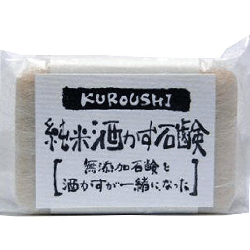 模倣定刻比類のないKUROUSHI 純米酒かす 無添加石鹸(せっけん) 120g 6個セット