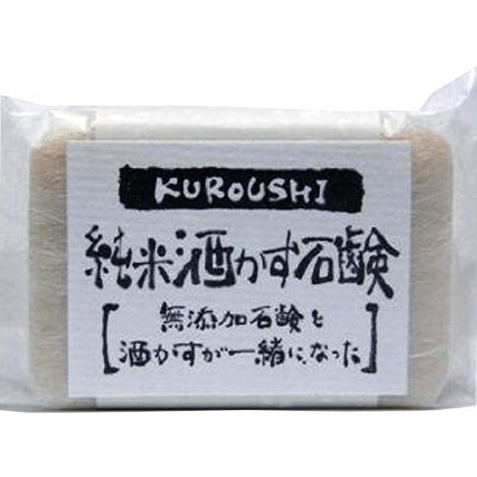 延ばす典型的な基礎KUROUSHI 純米酒かす 無添加石鹸(せっけん) 120g 6個セット