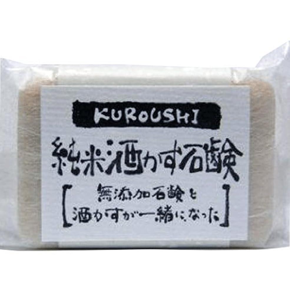精神治安判事チャンピオンシップKUROUSHI 純米酒かす 無添加石鹸(せっけん) 120g 6個セット