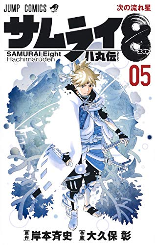 サムライ8 八丸伝 5 (ジャンプコミックス)