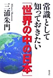 常識として知っておきたい「世界の中の日本」