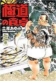 極道の食卓 3巻 (プレイコミックシリーズ)