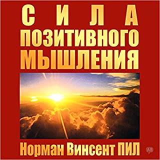 The Power of Positive Thinking [Russian Edition] cover art