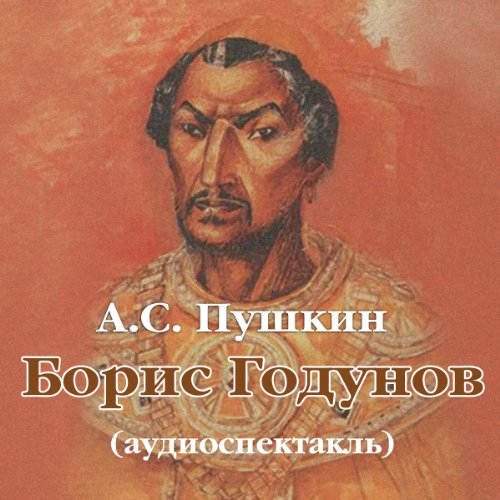 Boris Godunov (audiospektakl') audiobook cover art
