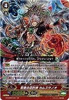 カードファイトヴァンガードG / 第2弾「俺達!! ! トリニティドラゴン」 / G-CHB02 / 001 枢機の征討神 カムスサノオ GR