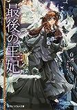 最後の王妃 (集英社コバルト文庫)