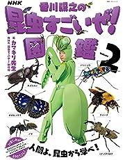 NHK「香川照之の昆虫すごいぜ!」図鑑 vol.2