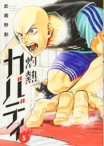 灼熱カバディ (5) (裏少年サンデーコミックス)の詳細を見る