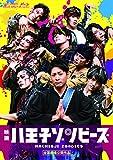 映画「八王子ゾンビーズ」 [Blu-ray]