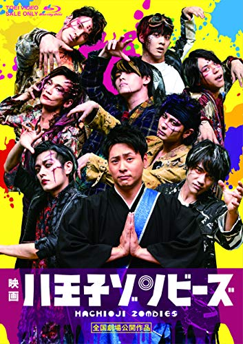 【Amazon.co.jp限定】映画「八王子ゾンビーズ」(Amazon.co.jp限定特典:L判ブロマイド3枚セット+A6オンデマンドステッカー) [Blu-ray]
