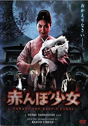 赤んぼ少女 [DVD]