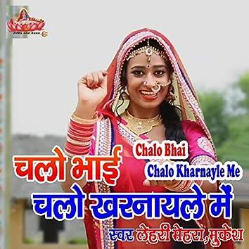 Chalo Bhai Chalo Kharnayle Me