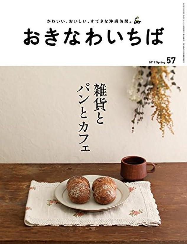 施設鷲みなさんおきなわいちば Vol.57 [雑誌]