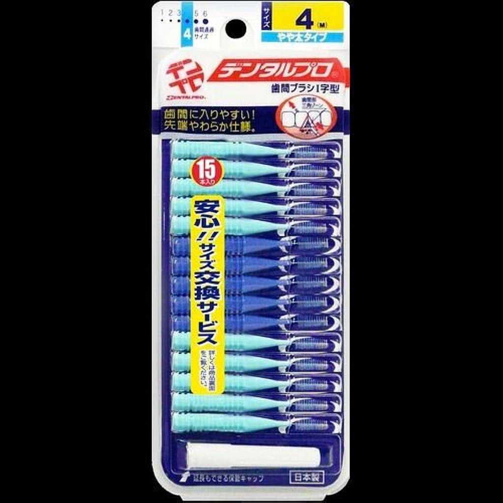 控える魅惑する編集するデンタルプロ 歯間ブラシ サイズ4M 15本入り ×2セット