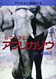 鼻で生きるアフリカゾウ (アフリカの動物たち)