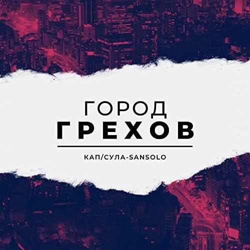 КАП/СУЛА & SanSolo