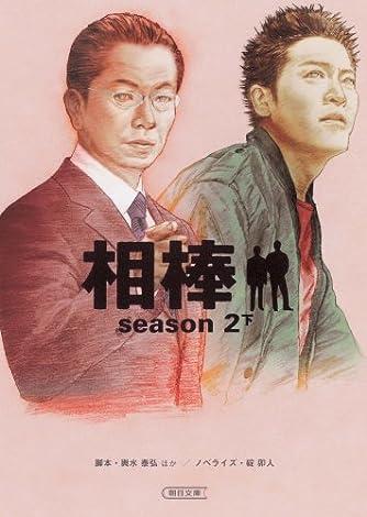 相棒season2 下 (朝日文庫)