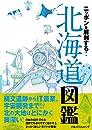 ニッポンを解剖する!  北海道図鑑