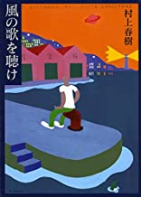 Hear The Wind Sing [Japanese Edition]