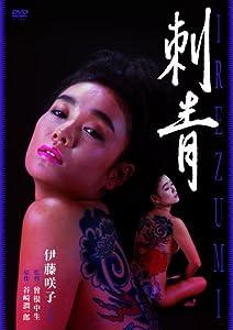 刺青(1984)