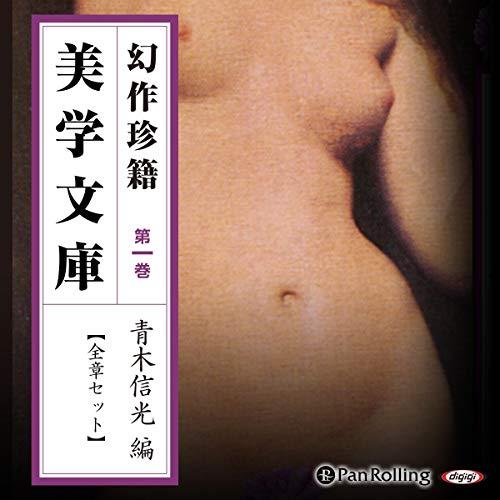 『幻作珍籍 美学文庫 第一巻』のカバーアート