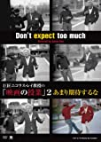 巨匠ニコラス・レイ教授の「映画の授業」2 あまり期待するな[DVD]
