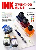 INK 万年筆インクを楽しむ本 (エイムック)
