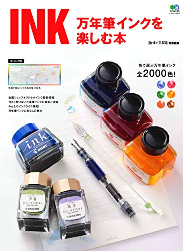 INK 万年筆インクを楽しむ本 (エイムック 4617)
