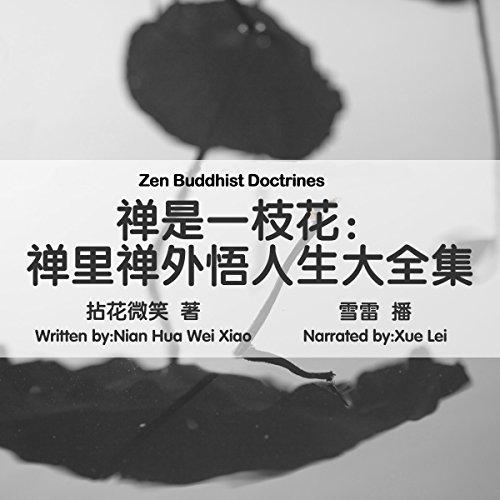 禅是一枝花:禅里禅外悟人生大全集 - 禪是一枝花:禪裡禪外悟人生大全集 [Zen Buddhist Doctrines] audiobook cover art