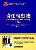 责任与忠诚:升级版