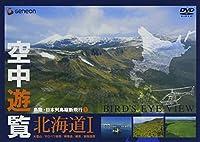 DVD>空中遊覧鳥瞰・日本列島縦断飛行 1 北海道 (<DVD>)