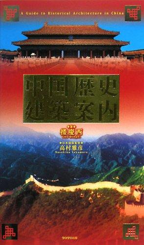 中国歴史建築案内