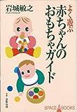 よく遊ぶ・赤ちゃんのおもちゃガイド (Space A books (13))