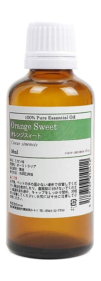 資格誰も告白ease アロマオイル エッセンシャルオイル オレンジスイート 50ml AEAJ認定精油