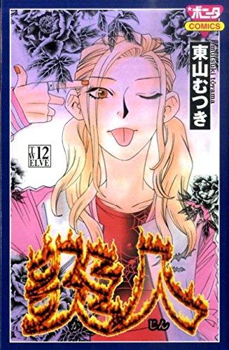 炎人 12 (ボニータコミックス)