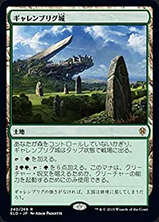 MTG マジック:ザ・ギャザリング ギャレンブリグ城 レア エルドレインの王権 ELD 240 日本語版 土地 土地