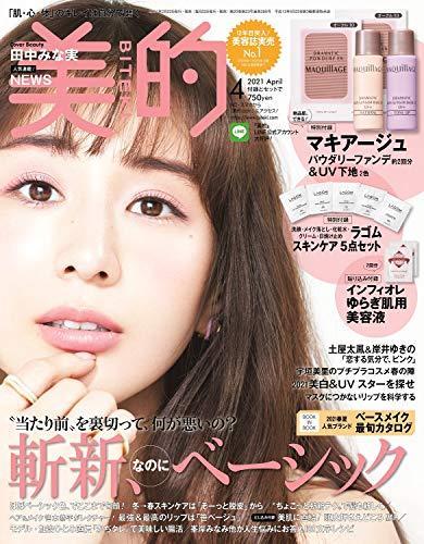 雑誌の人気商品・通販・価格比較 - 価格.com