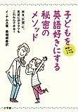 韓国・ソルビママ式 子どもを英語好きにする秘密のメソッド: 家を「外国」に。英語にが手ママもこれならできる! (実用外国語)