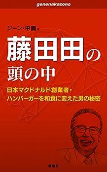 Fujita Den no atama no naka: McDonalds Japan sogyosha hamburger wo washoku ni kaeta otoko no himitsu (genenakazono series) (Japanese Edition) by [Gene Nakazono]