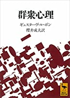 群衆心理 (講談社学術文庫)